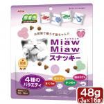 貓小食-日本MiawMiaw-貓脆餅-4種混合口味-金槍魚扇貝及鰹魚烤蝦-3g-16袋入-紫-MiawMiaw-寵物用品速遞